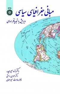 مبانی جغرافیای سیاسی