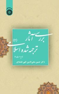 بررسی آثار ترجمه شده اسلامی (2)