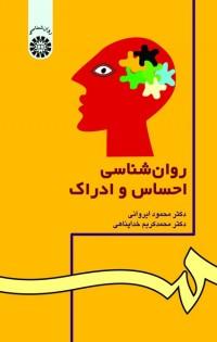 روان شناسی احساس و ادراک(ویراست 2)