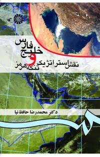 خلیج فارس و نقش استراتژیک تنگه هرمز
