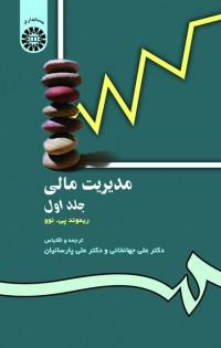 مدیریت مالی (جلد اول)