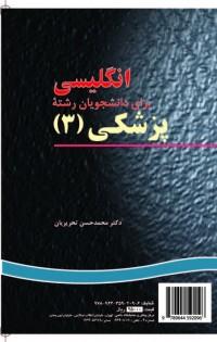 انگلیسی برای دانشجویان رشته پزشکی (3)(تخصصی)
