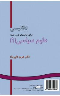 انگلیسی برای دانشجویان رشته علوم سیاسی (1)
