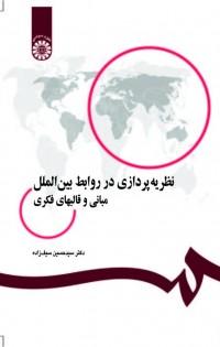 نظریهپردازی در روابط بینالملل: مبانی و قالبهای فکری
