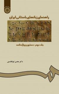 راهنمای زبانهای باستانی ایران (جلد دوم:دستور و واژه نامه)