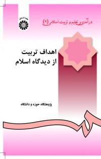 اهداف تربیت از دیدگاه اسلام(درآمدی بر تعلیم و تربیت اسلامی2)