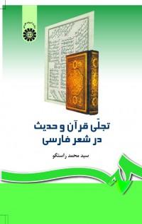 تجلی قرآن و حدیث در شعر فارسی