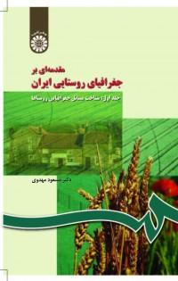 مقدمهای بر جغرافیای روستایی ایران(جلد اول):شناخت مسائل جغرافیایی روستاها