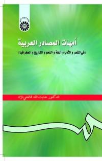 امهات المصادر العربیه(فی الشعر والادب و اللغه و النحو والتاریخ و الجغرافیا)