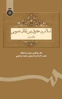 اسلام و حقوق بینالملل عمومی (جلد دوم)