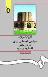 تاریخ تحولات سیاسی ـ اجتماعی ایران در دورههای افشاریه و زندیه