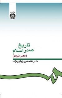 تاریخ صدر اسلام (عصر نبوت)