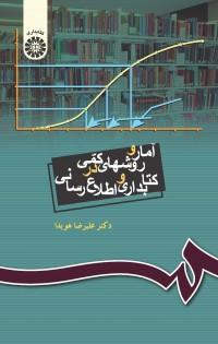 آمار و روشهای کمی در کتابداری و اطلاع رسانی