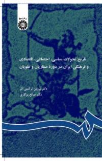 تاریخ تحولات سیاسی، اجتماعی،اقتصادی ایران در دوره طاهریان، صفاریان و علویان