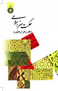 حکمت هنر اسلامی