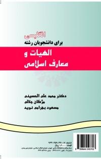 انگلیسی برای دانشجویان رشته الهیات و معارف اسلامی