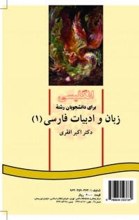 انگلیسی رشتهء زبان و ادبیات فارسی (1)