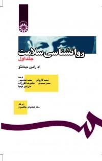 روان شناسی سلامت (جلد اول)