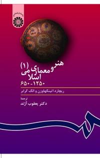 هنر و معماری اسلامی (جلد اول)1250-650
