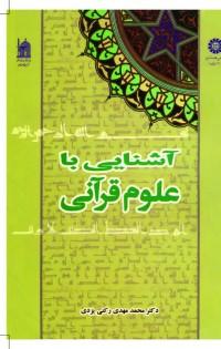 آشنایی با علوم قرآنی