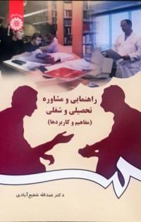 راهنمایی و مشاوره تحصیلی و شغلی(مفاهیم و کاربردها)