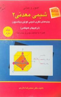 اصول و مبانی شیمی معدنی 2 جلد2