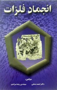 انجماد فلزات