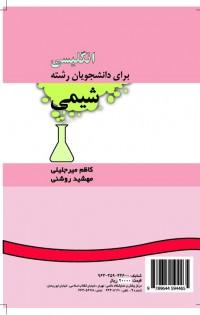 انگلیسی برای دانشجویان رشته شیمی