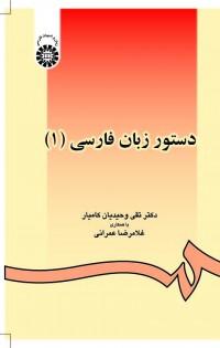 دستور زبان فارسی(1)