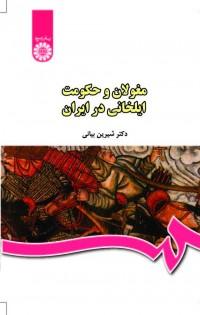 مغولان و حکومت ایلخانی در ایران