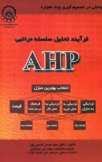 فرایند تحلیل سلسله مراتبی(AHP)