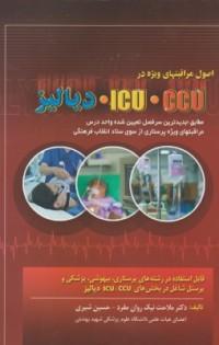 کاملترین مرجع اصول مراقبت های ویژه در ICU-CCU و دیالیز