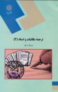 ترجمه مکاتبات و اسناد 2