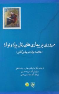 مروری بر بیماری های زنان-برک و نواک 2012