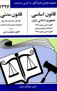 قانون اساسی و حقوق مدنی