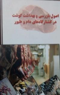 اصول بازرسی و بهداشت گوشت در کشتارگاه های دام و طیور