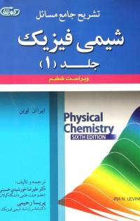 شیمی فیزیک جلد 1