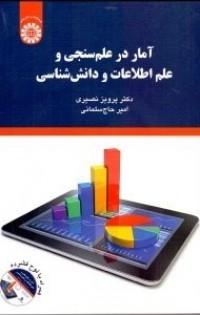 آمار در علم سنجی و علم اطلاعات و دانش شناسی
