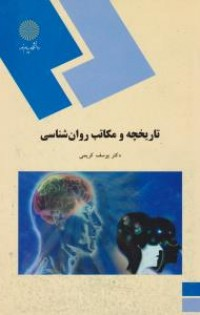 مکاتب روان شناسی