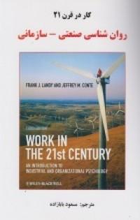 کار در قرن 21 روان شناسی صنعتی سازمانی
