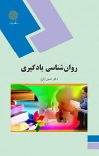 روانشناسی یادگیری