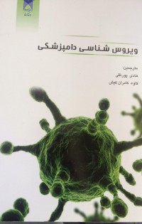 ویروس شناسی دامپزشكی