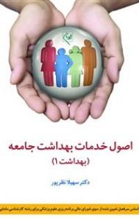 اصول خدمات بهداشت جامعه (بهداشت 1)
