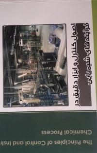 اصول کنترل . ابزار دقیق در فرایندهای شیمیایی