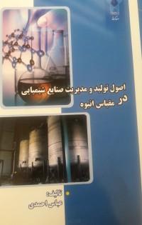 اصول تولید و مدیریت صنایع شیمیایی در مقیاس انبوه