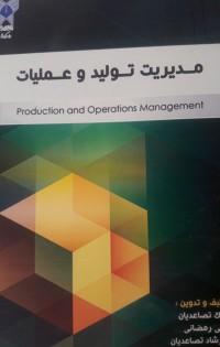 مدیریت تولید و عملیات