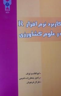 کاربرد نرم افزار R در علوم کشاورزی