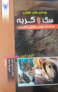 بیماری های عفونی سگ و گربه(بیماریهای ویروسی-ریکتزیایی و کلامیدیایی)