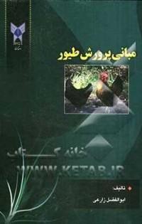 كتاب پرورش طيور