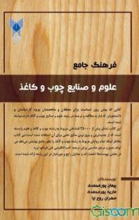 كتاب فرهنگ جامع علوم و صنايع چوب و كاغذ